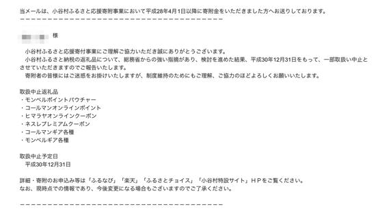 小谷村ふるさと応援寄付事業からモンベルポイントバウチャー返礼品中止のお知らせ