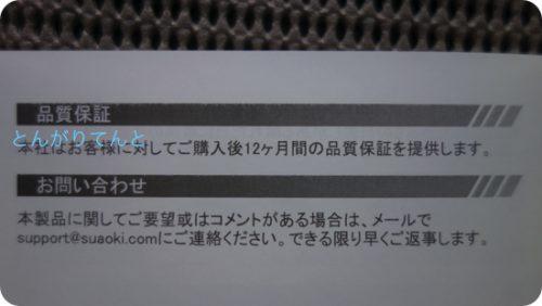 suaoki ソーラーパネル