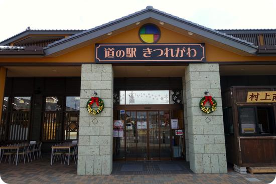 道の駅 喜連川