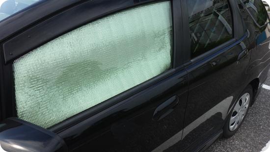 車の目隠し
