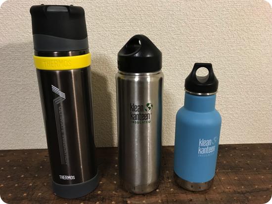 クリーンカンティーンと山専ボトル