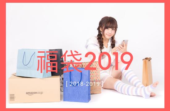 アウトドア系福袋2019