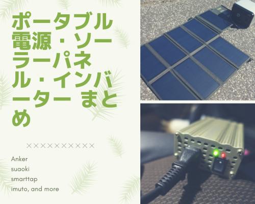 ポータブル電源・ソーラーパネル・インバーターまとめ