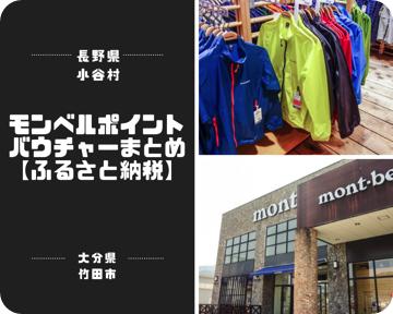 モンベルポイントバウチャー【ふるさと納税】まとめ