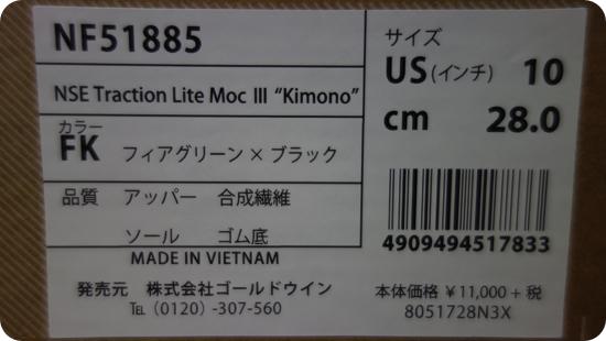 NSE Traction Lite Moc III KIMONO