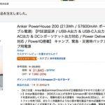 Anker PowerHouse 200 mini