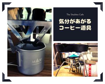 車中泊で料理・コーヒーを楽しむためのグッズ・道具まとめ