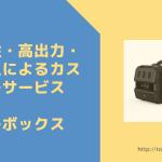 【車中泊】安全性・高出力・日本人によるCS | エナーボックス LACITA