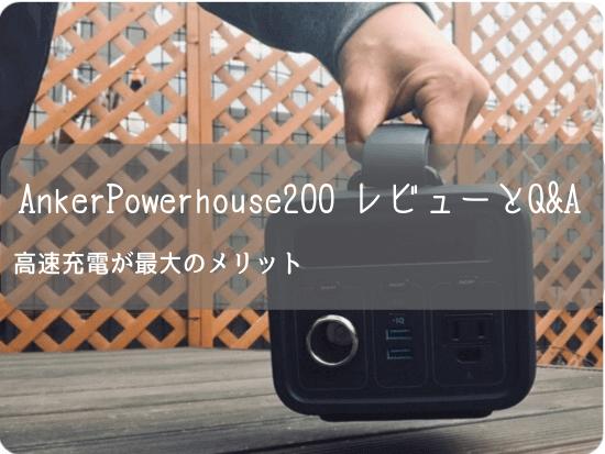 【車中泊】Anker Powerhouse 200のレビューとQ&A
