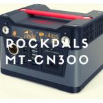 ソーラーパネルとの組み合わせで災害対策 | Rockpals MT-CN300 ポータブル電源
