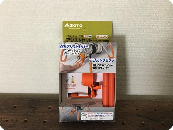 SOTO ST-310を純正カラーアシストセット(ST-3106)で滑り止め&点火スイッチ