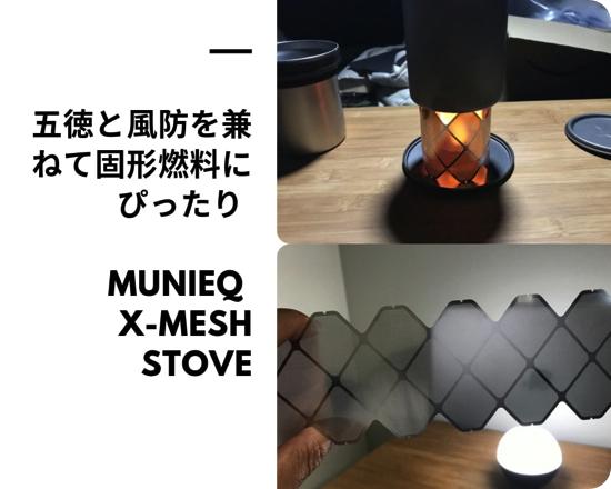 五徳と風防を兼ねて固形燃料にぴったり | MUNIEQ X-MESH STOVE