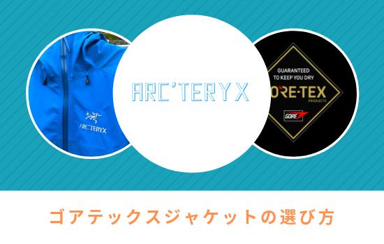 【アークテリクス】ゴアテックスジャケットの選び方