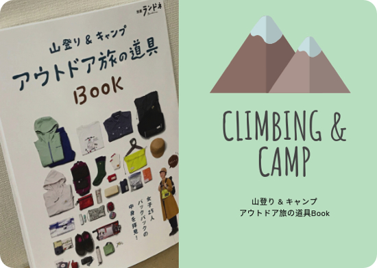 【レビューとアイテムリスト】別冊ランドネ 山登り&キャンプ アウトドア旅の道具BOOK