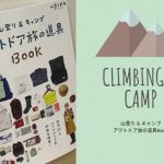【レビューとアイテムリスト】別冊ランドネ 山登り&キャンプアウトドア旅の道具BOOK