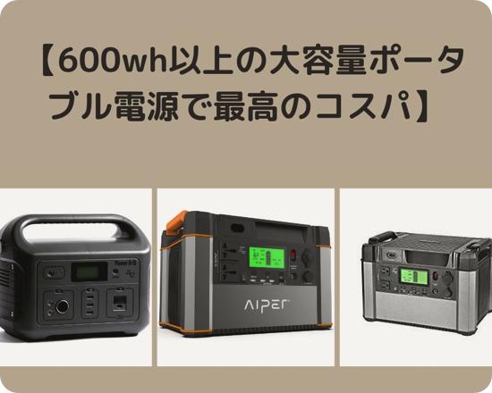 「BESTEK BTPB18」「Aiper PS1000」「SmartTap PowerArQ」「Jackery ポータブル電源 700」を比較