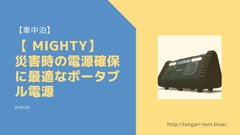 【SYRIDE MIGHTY レビュー】災害時の電源確保に最適なポータブル電源