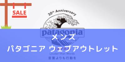 【メンズ】パタゴニア お買い得セールアイテムまとめ【2019年】