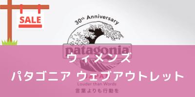 【ウィメンズ】パタゴニア お買い得セールアイテムまとめ【2019年】