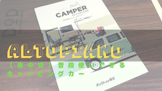 【車中泊】普段使いできるキャンピングカー