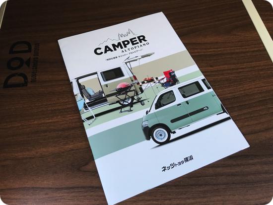【車中泊】普段使いできるキャンピングカー アルトピアーノ
