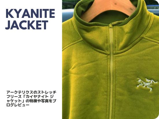 アークテリクスのストレッチフリース「カイヤナイト ジャケット」の特徴や写真をブログレビュー