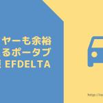【車中泊】ドライヤーも余裕で使えるポータブル電源 EFDELTA(イーエフデルタ)