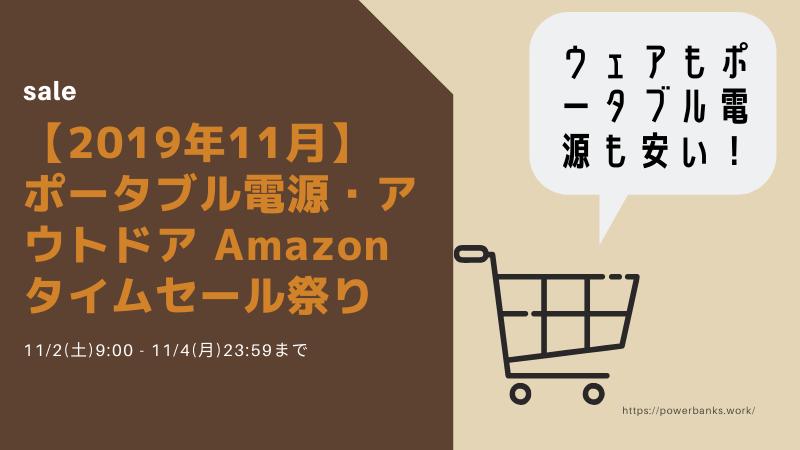 【2019年11月】ポータブル電源・アウトドア Amazon タイムセール祭り