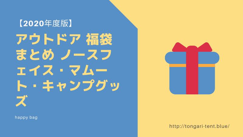 【2020】アウトドア 福袋まとめ ノースフェイス・マムート・キャンプグッズ