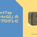 「PowerArQ2」の特徴をブログレビュー 同価格帯のポータブル電源との比較も