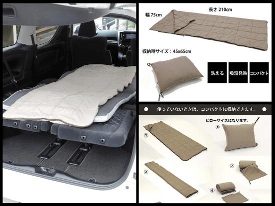 クロスベース ブレスサーモ 車中泊 あたたか 洗える 寝袋