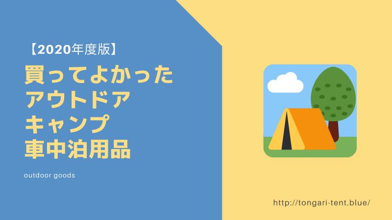 買ってよかったもの アウトドア・キャンプ・車中泊用品 【2019年版】