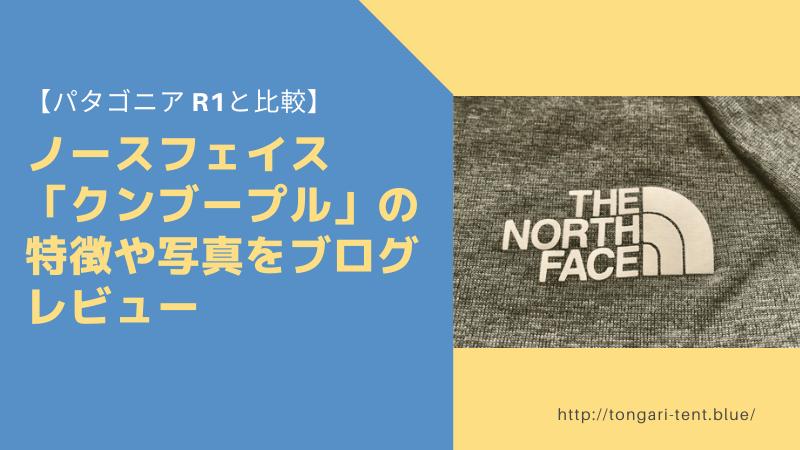 【パタゴニア R1と比較】ノースフェイス「クンブープル」の特徴や写真をブログレビュー