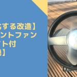 【USB化する改造】コールマン CPX6テントファンLEDライト付【扇風機】