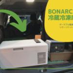 Bonarca 車載用冷蔵冷凍庫レビュー